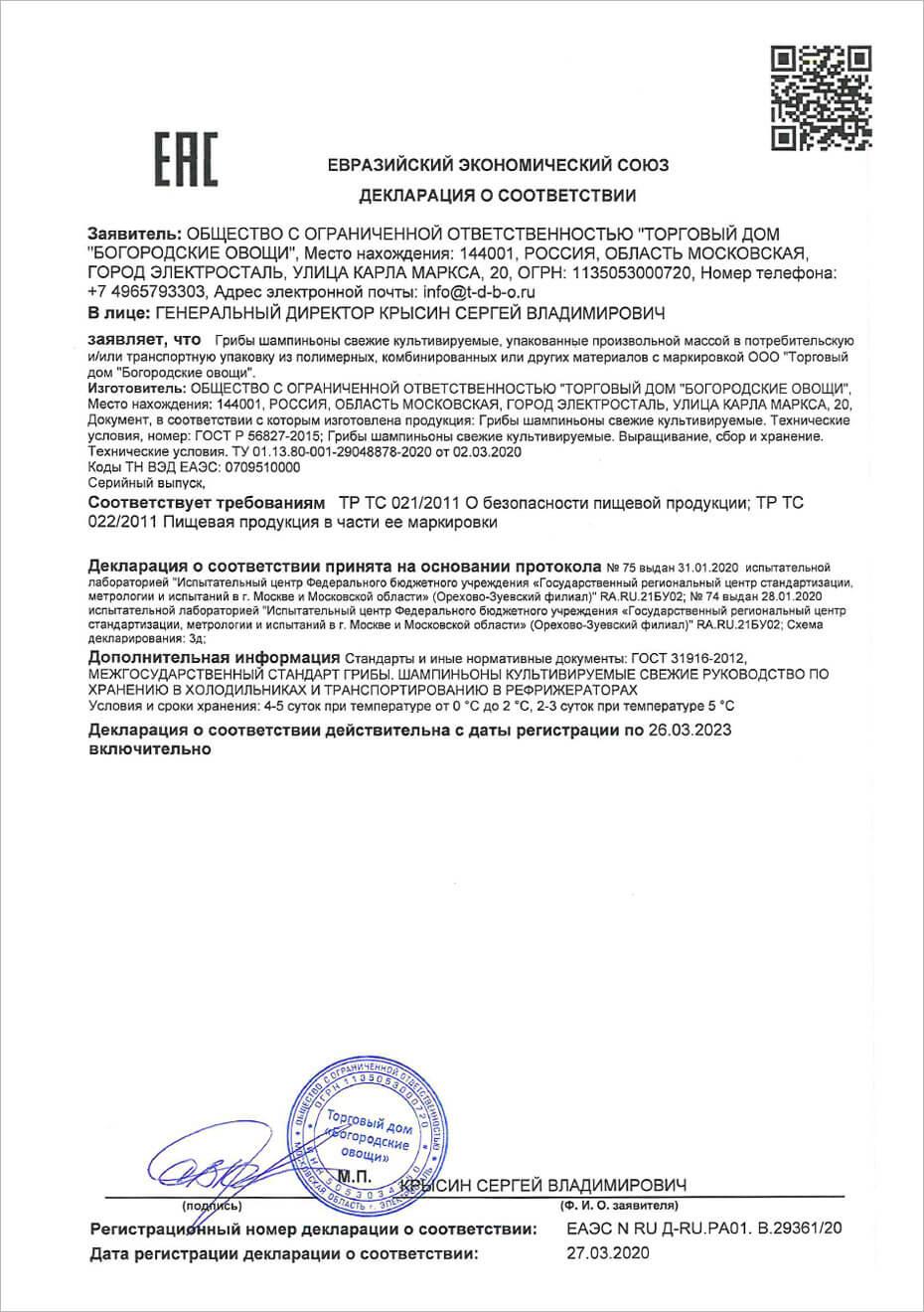 deklr_sootvet